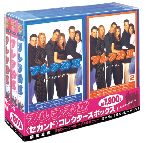 フレンズ II — セカンド・シーズン コレクターズ・ボックス 【字幕版】 [VHS]