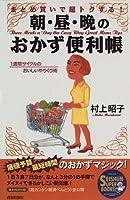 朝・昼・晩のおかず便利帳―まとめ買いで超トクする! (SEISHUN SUPER BOOKS)
