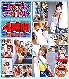 コスプレアイドル4時間SPECIAL [DVD]