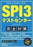 SPI 3&テストセンター 出るとこだけ!完全対策 2015年度 (就活ネットワークの就職試験完全対策 1)
