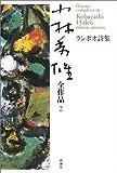 ランボオ詩集 小林秀雄全作品〈2〉