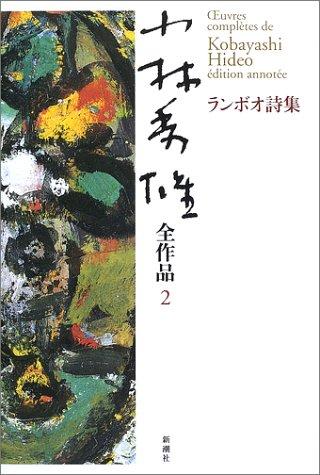 ランボオ詩集 小林秀雄全作品〈2〉の詳細を見る