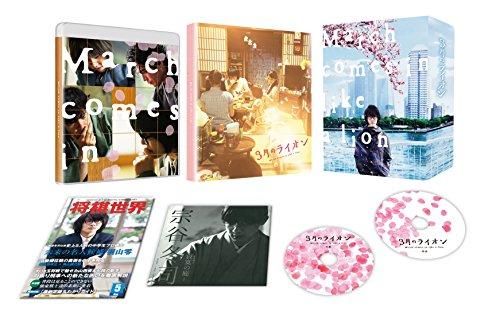 3月のライオン【前編】 Blu-ray 豪華版(本編Blu-ray1枚+特典DVD1枚)