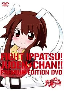 ファイト一発!充電ちゃん!! Connect.1(初回限定版) [DVD]