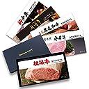 松阪牛 神戸牛 米沢牛 A5黒毛和牛 平井牛 選べるカタログギフト LD1コース 肉贈