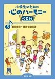 小学生のための 心のハーモニー ベスト! 3 音楽朝会・音楽集会の歌