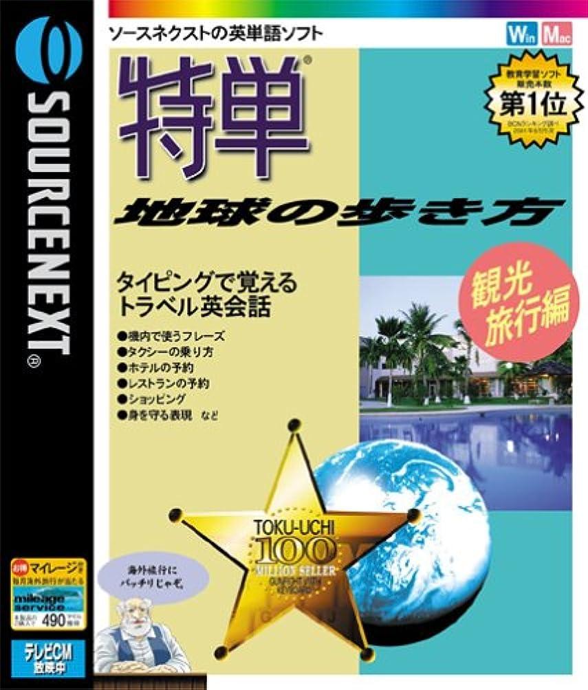 インタフェース論理プロトタイプ特単 地球の歩き方 観光旅行編