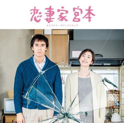 「恋妻家宮本」オリジナル・サウンドトラック