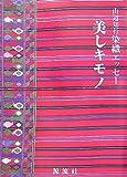 山辺知行染織エッセー 美しキモノ 画像