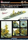 1/700 海上自衛隊 むらさめ型護衛艦用エッチング(アオシマ用)