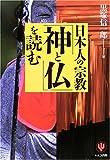 日本人の宗教「神と仏」を読む