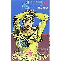 ジョジョリオン 18 (ジャンプコミックス)