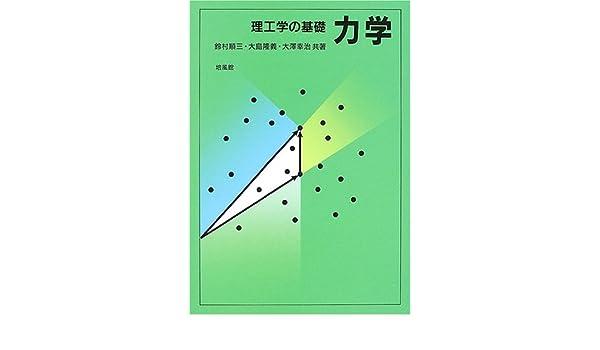 理工学の基礎 力学 | 鈴村 順三,...