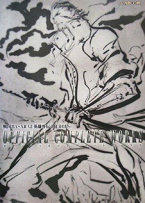 戦国BASARA2英雄外伝(HEROES)オフィシャルコンプリートワークス (カプコンオフィシャルブックス)の詳細を見る