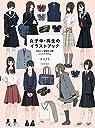 女子中 高生のイラストブック かわいい制服と小物200アイテム