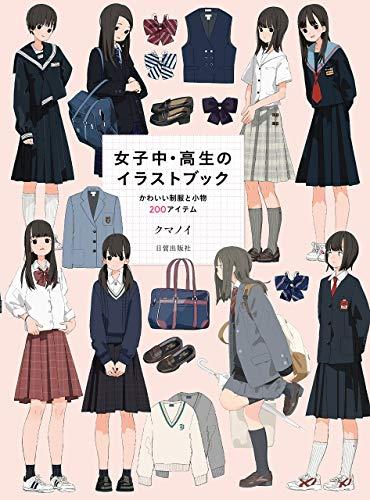 女子中・高生のイラストブック かわいい制服と小物200アイテ...