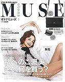 otona MUSE(オトナミューズ) 2017年 1 月号