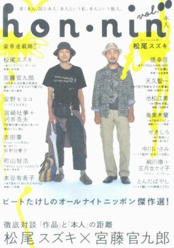 hon-nin vol.00の詳細を見る