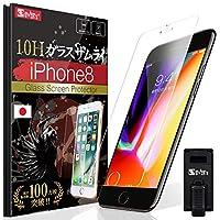 【極薄タイプ】 iPhone8 ガラスフィルム アイフォン8 強化ガラスフィルム [ 日本製硝子 ] [ 約3倍の強度 ] [ 最高硬度10H ] [ 6.5時間コーティング ] OVER's ガラスザムライ (らくらくクリップ付き)