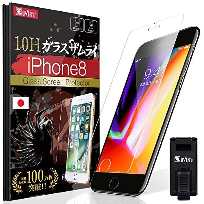 抽象誰でも悪化する【極薄タイプ】 iPhone8 ガラスフィルム アイフォン8 強化ガラスフィルム [ 約3倍の強度 ] [ 最高硬度10H ] [ 6.5時間コーティング ] OVER's ガラスザムライ (らくらくクリップ付き)