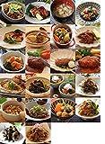 肉肉 お惣菜プラス 福袋 肉料理と副菜たっぷり詰め合わせ福袋22種類 合計22パック