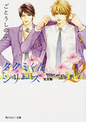タクミくんシリーズ 完全版 (2) (角川ルビー文庫)の詳細を見る