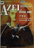 アゼル パンツァードラグーンRPG オフィシャルガイド (SEGA OFFICIAL BOOKS)