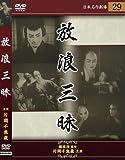 放浪三昧 [DVD] / 片岡千恵蔵 (出演); 稲垣浩 (監督)