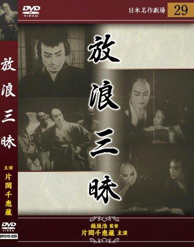 放浪三昧 [DVD]