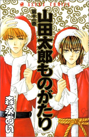 山田太郎ものがたり (第11巻) (あすかコミックス)の詳細を見る