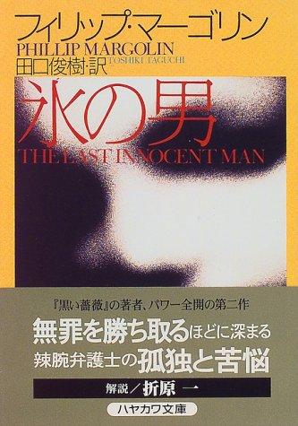 氷の男 (ハヤカワ文庫NV)の詳細を見る
