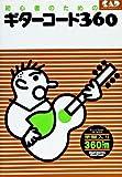 手型入り初心者のためのギターコード360