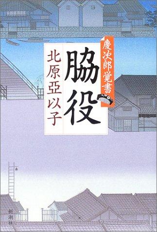 脇役―慶次郎覚書の詳細を見る