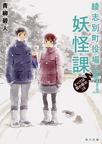 綾志別町役場妖怪課 すべては雪の夜のこと (角川文庫)の詳細を見る