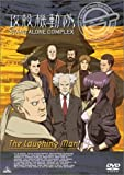攻殻機動隊 STAND ALONE COMPLEX The Laughing Man [DVD] 画像