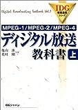 ディジタル放送教科書(上)MPEG-1/MPEG-2/MPEG-4