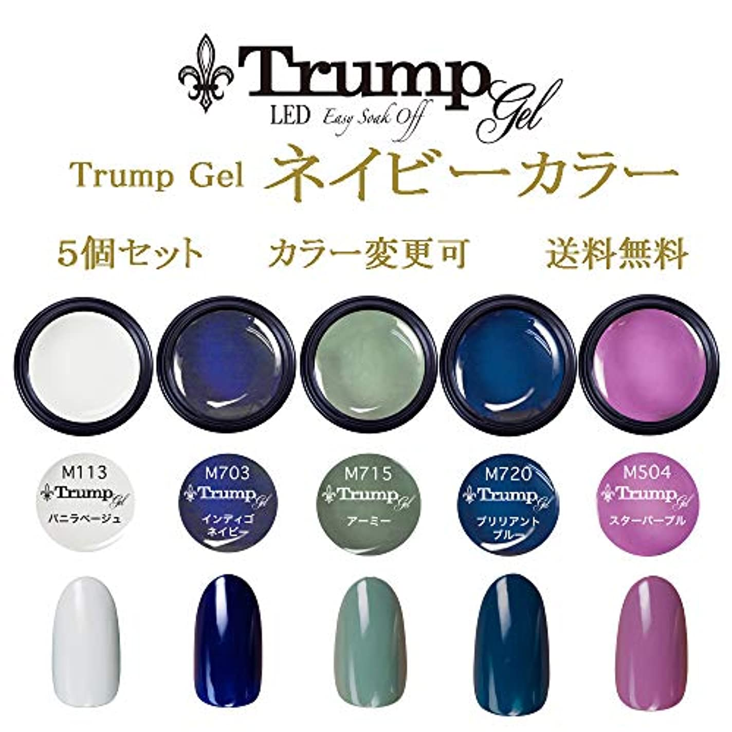 お尻集団的指標日本製 Trump gel トランプジェル ネイビーカラー 選べる カラージェル 5個セット ホワイト ブルー ネイビー パープル カーキ グリーン