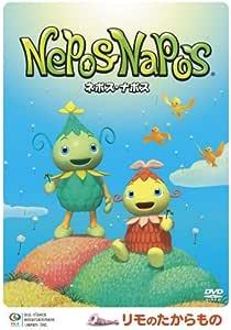ネポス・ナポス ~リモのたからもの~ [DVD]