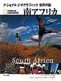 南アフリカ (ナショナルジオグラフィック世界の国)
