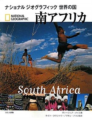 南アフリカ (ナショナルジオグラフィック世界の国)の詳細を見る