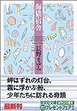 海猫宿舎 (光文社文庫)