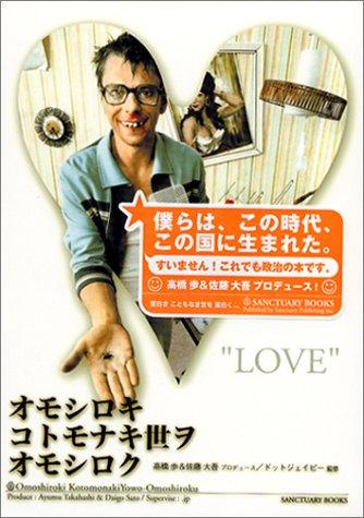 オモシロキコトモナキ世ヲオモシロク (SANCTUARY BOOKS)