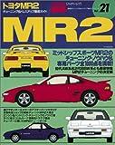 トヨタMR2 (ハイパーレブ 21 車種別チューニング&ドレスアップ徹底ガイド) (ハイパーレブ 車種別チューニング&ドレスアップ徹底ガイドシリーズ Vo)