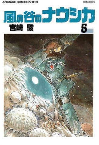 風の谷のナウシカ 5 (アニメージュコミックスワイド判)の詳細を見る