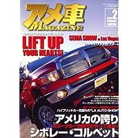 アメ車MAGAZINE (マガジン) 2008年 02月号 [雑誌]