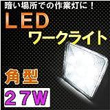 LED ワークライト 作業灯【27W 角型】 高輝度LED9個搭載  /