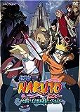 劇場版NARUTO-ナルト- 大激突!幻の地底遺跡だってばよ