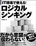 IT現場で使える! ロジカルシンキング(日経BP Next ICT選書)