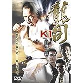 龍司 ~K1を目指した男~ [DVD]