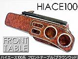 ハイエース 100系 フロントテーブル/ドリンクホルダー 茶木目/ブラウンウッド調 バン/ワゴン対応